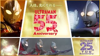 2nd Ultraman 55th & TDG 25th Anniversary Special Video Released