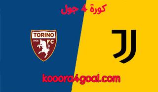موعد مباراة يوفنتوس وتورينو في الدوري الإيطالي كورة جول والقنوات الناقلة