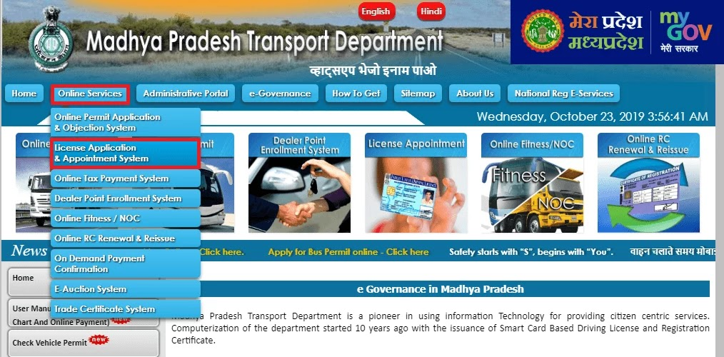 How To Apply For Learning Driving License (MP)