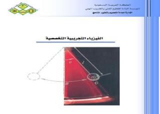 فيزياء تجريبية تخصصية pdf