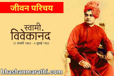 information about swami vivekananda in marathi