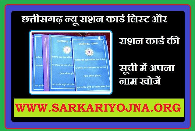 chhattisgarh ration card list,ration card,ration card list,ration card list kaise dekhe,ration card list