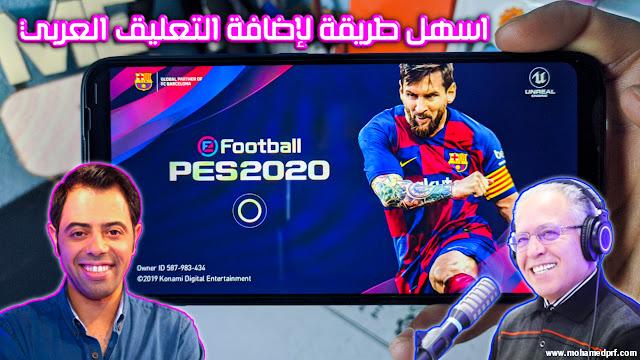 اسهل طريقة لإضافة التعليق العربي رؤوف خليف و فهد العتيبي الى لعبة Pes 2020 Mobile