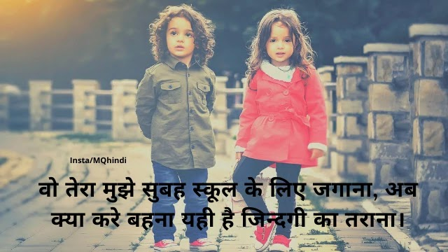 Best Sister Quotes In Hindi