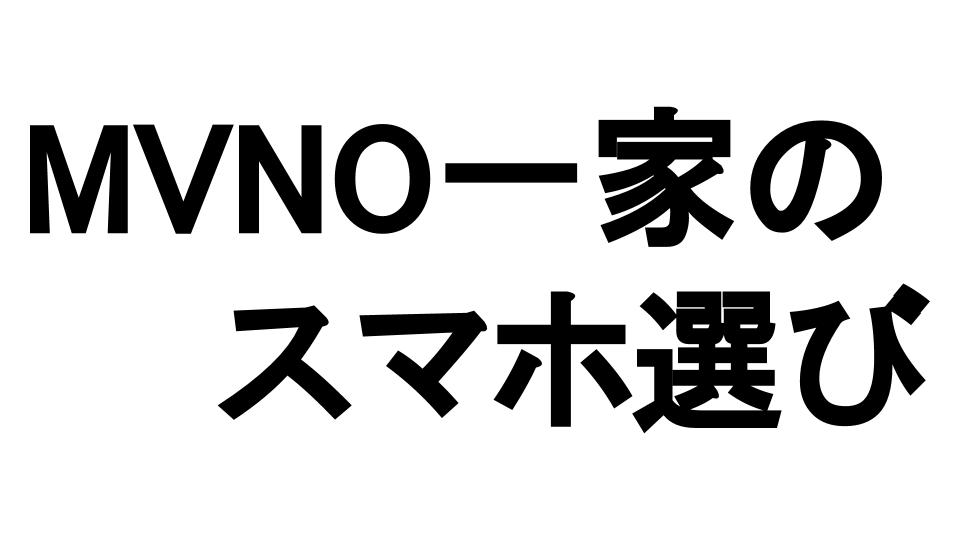 MVNO一家の端末選び