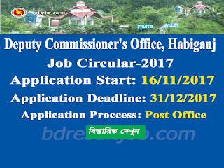 Habiganj Deputy Commissioner's Office Job Circular 2017