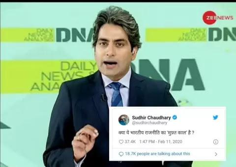 AAP की जीत के बाद सुधीर चौधरी ने किया ऐसा ट्वीट, इस पत्रकार ने दिया करारा जवाब