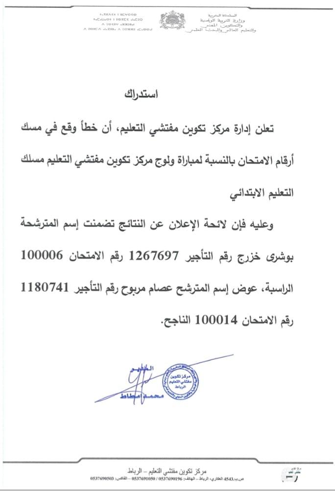توضيح واستدراك من وزارة التربية الوطنية بخصوص خطأ في نتائج مباراة التفتيش 2020