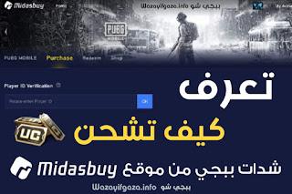 كيف تشحن شدات ببجي من موقع ببجي الرسمي Midasbuy؟