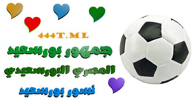 بورسعيد في القلب هكذا هو النادي المصري لمدينه بورسعيد portsaid fe  ell 2lb ell masry 2020