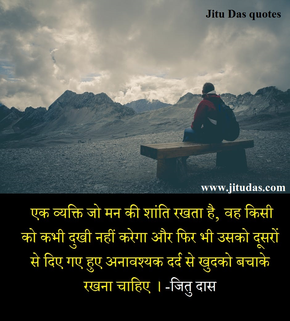 Hindi Life Quotes By Jitu Das Quotes