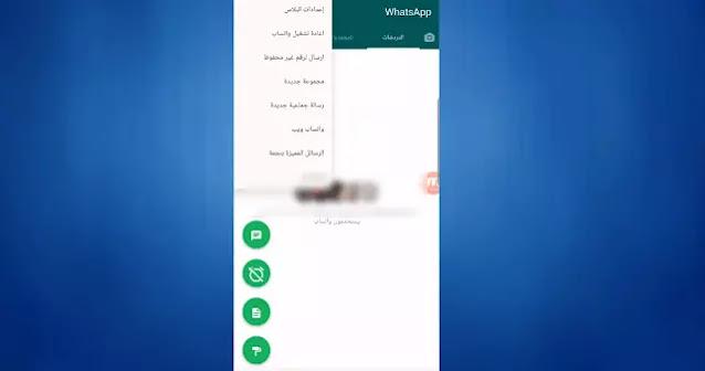 تحميل برنامج الواتساب بلس الازرق