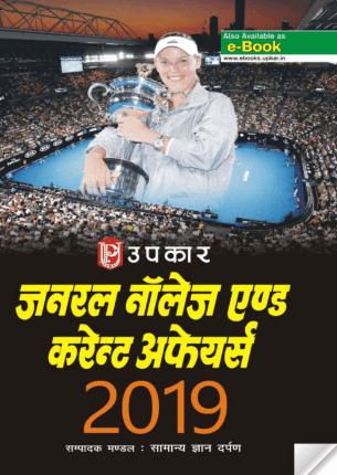 जनरल नॉलेज एंड करंट अफेयर्स पीडीऍफ़ फ्री डाउनलोड इन हिंदी | General Knowledge And Current Affairs 2019 PDF Book In Hindi Free Download