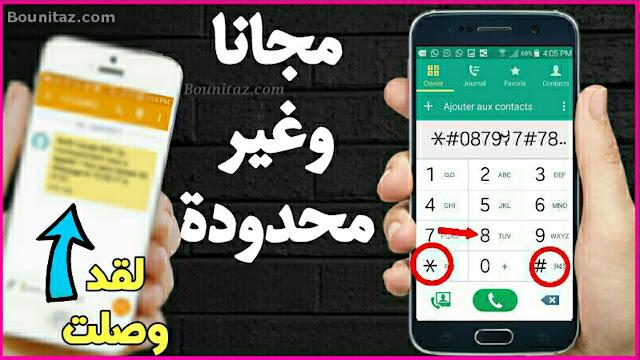 خدمة إرسال رسائل SMS من الأنترنيت لأي موبايل في العالم بالمجان 2018