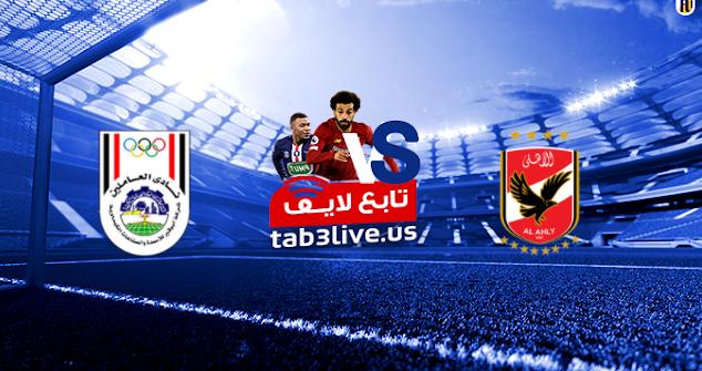 مشاهدة مباراة الأهلي وأبو قير بث مباشر اليوم 2020/11/21 كأس مصر