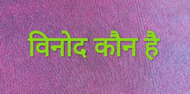 Binod kaun hai और ये नाम वायरल क्यों हुआ 2020 में