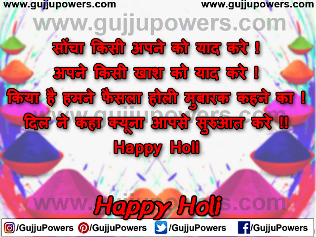 holi quotation