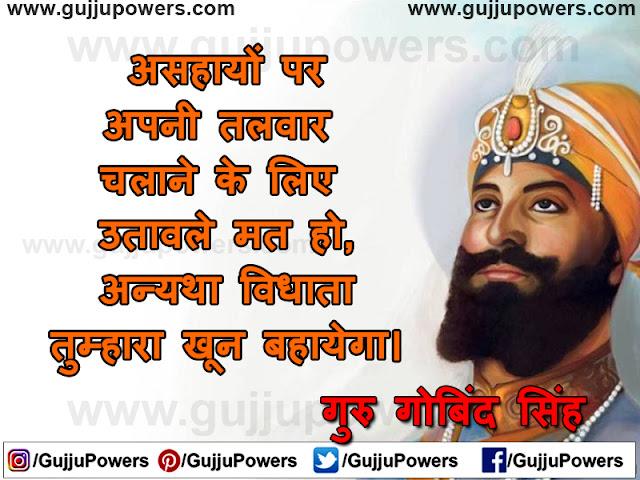 guru gobind singh ji birthday wishes