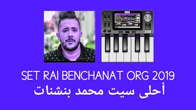 ستندم على حياتك اذا لم تحمل هذا السيت محمد بن شنات org2018
