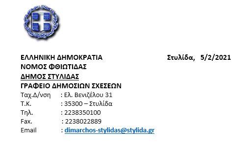 Στυλίδα: Απάντηση του Δήμου Στυλίδας στον Δημοτικό Σύμβουλο κ. Φούντα Κωνσταντίνο...