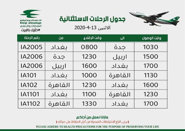 تعرف على جدول رحلات الخطوط الجوية العراقية الأستثنائية ليوم غد الأثنين