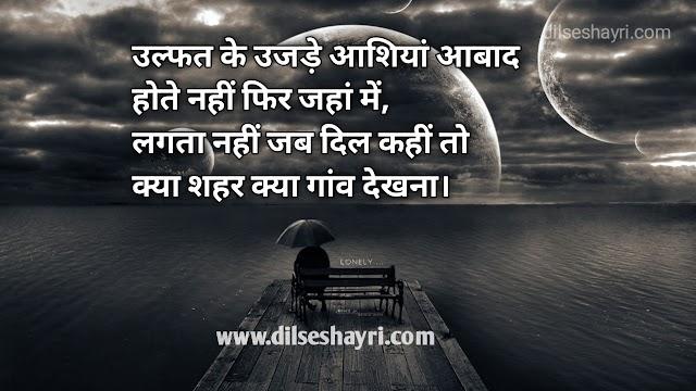 Dard Shayari | Best Dard Shayari Kya Majhi Kya Nav Dekhna