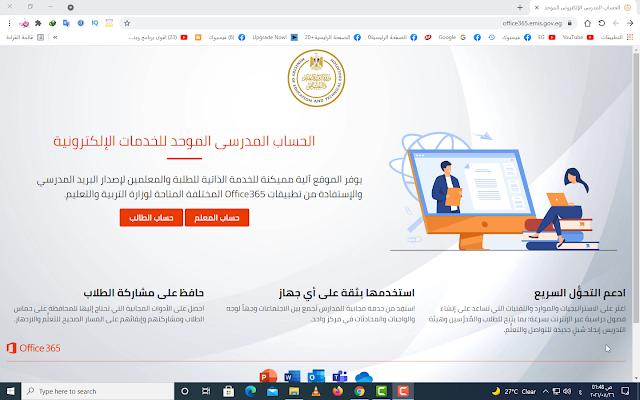 الحساب المدرسي الموحد للخدمات الالكترونيه حساب المعلم حساب الطالب