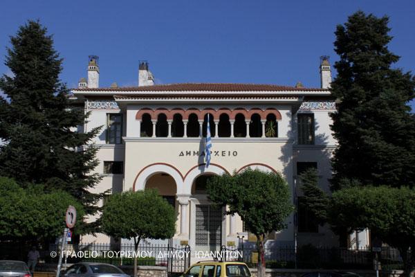 Δήμος Ιωαννιτών:Απάντηση στην ανακοίνωση της «Νέας Εποχής»