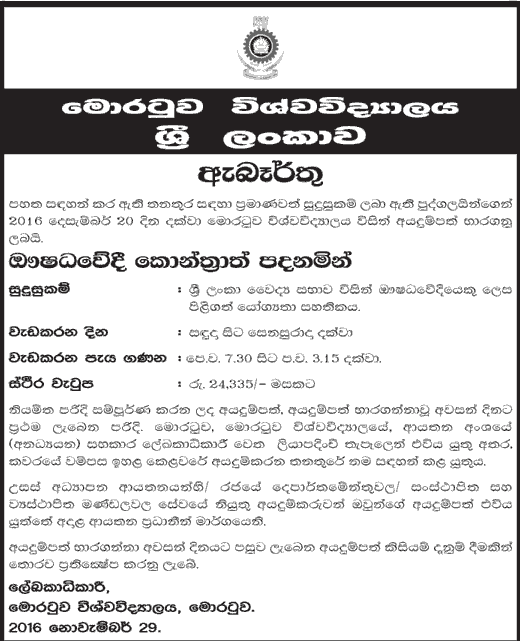Sri Lankan Government Job Vacancies at University of Moratuwa Contract basis Pharmacist
