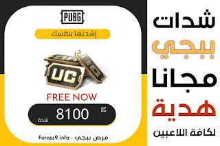 شحن 8100 شدة ببجي مجانا بدون كذب | Free pubg bonuses