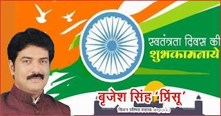 *विज्ञापन : जौनपुर के विधान परिषद सदस्य (एमएलसी) बृजेश सिंह प्रिंसू  की तरफ से स्वतंत्रता दिवस की शुभकामनाएं*