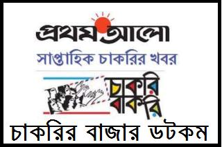আজকের প্রথম আলো চাকরি বাকরি ২০২০ - ajker prothom alo chakri bakori