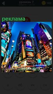 на улицах города размещена светящаяся реклама на зданиях