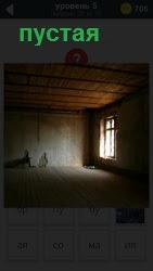 Пустая комната с обшарпанными стенами, деревянным потолком и одним светлым окном