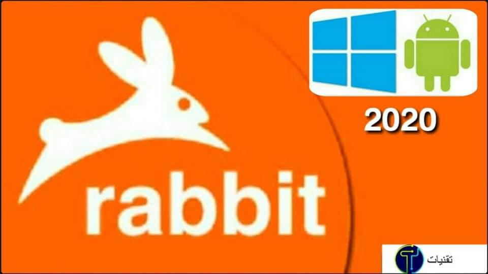 أرنب موقع موقع أرنب للكمبيوتر موقع rabbit للاندرويد شرح موقع ارنب 2019 موقع أرنب 2018 أرنب موقع موقع أرنب على الاندرويد موقع أرنب للآيفون