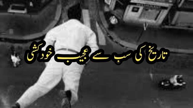 Urdu-Dilchasp-Maloomat-Ronald-Obus-Obos