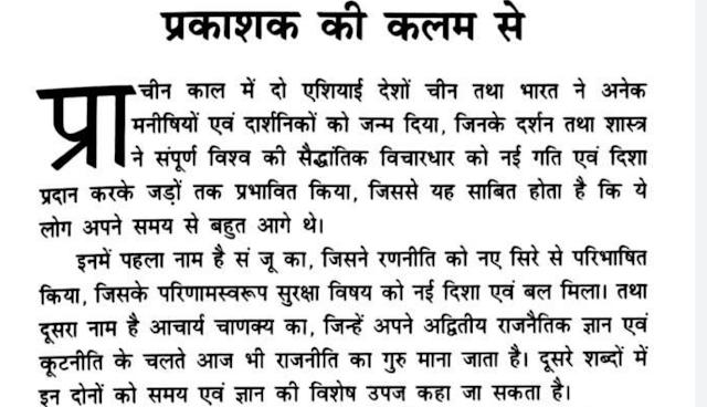 Yuddha Kala Hindi PDF Free Download Free