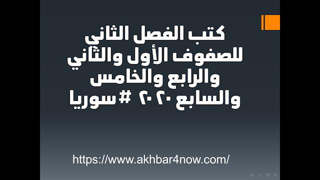 كتب الفصل الثاني للصفوف الأول والثاني والرابع والخامس والسابع 2020 #سوريا