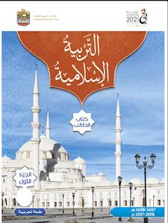 كتاب الطالب في التربية الإسلامية للصف الحادي عشر الفصل الثاني 2016-2017