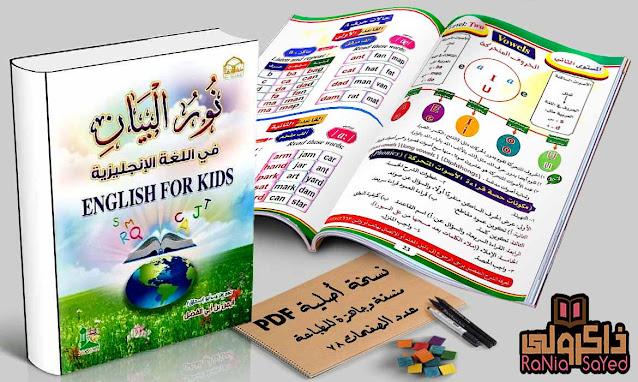 تحميل كتاب نور البيان بالانجليزي لتعليم الاطفال اللغة الانجليزية من الصفر