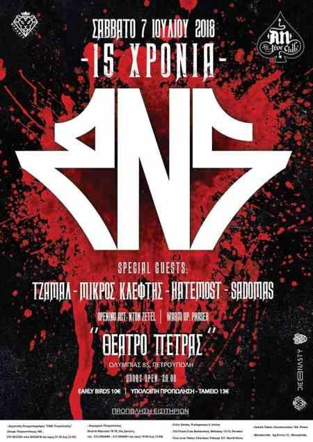 "RNS: ""15 Χρόνια"" - Σάββατο 07 Ιουλίου live @ Θέατρο Πέτρας"