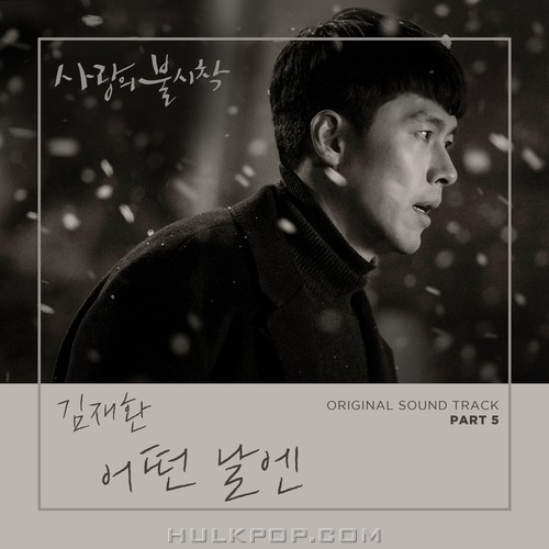 KIM JAE HWAN – Crash Landing on You OST Part 5