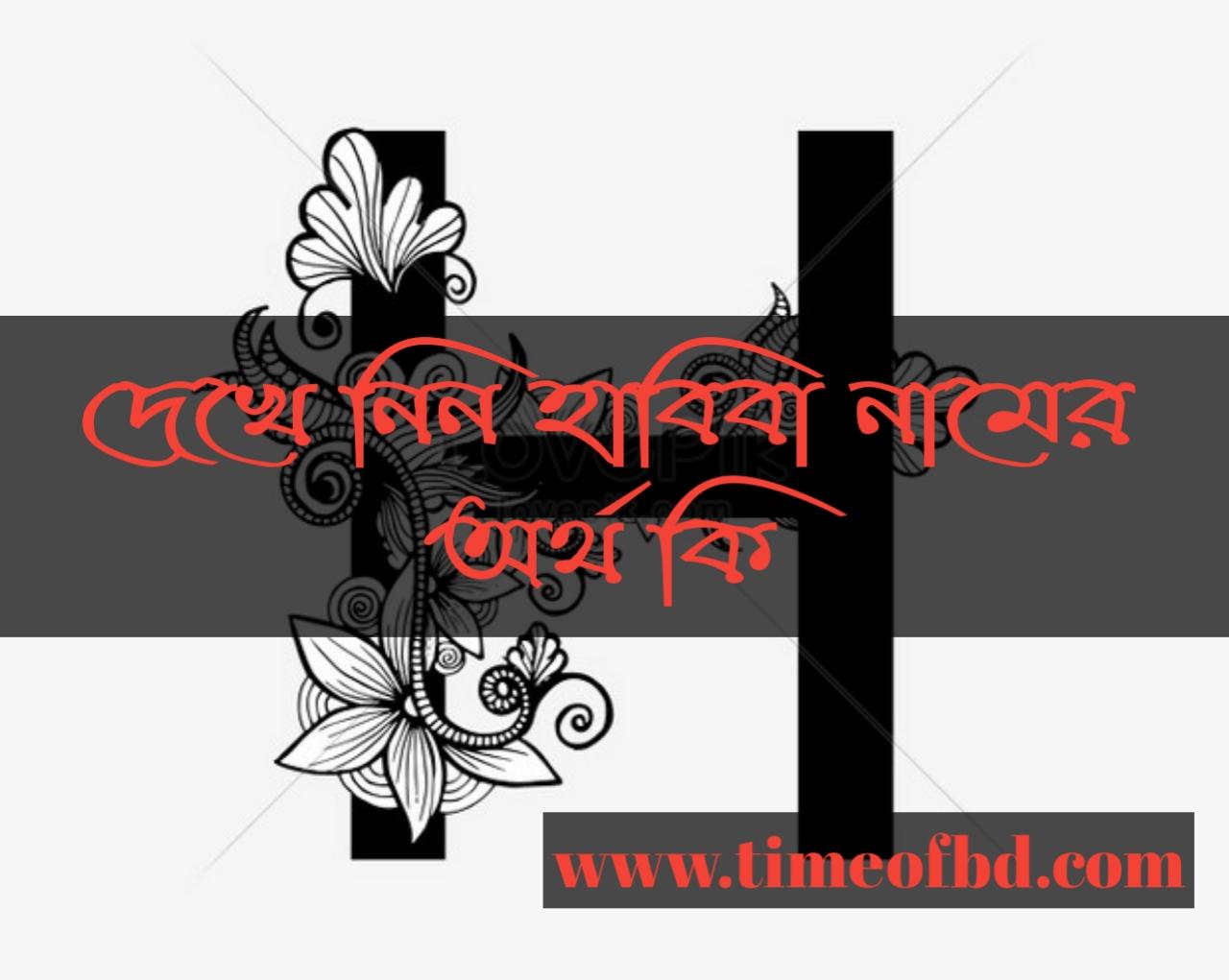 Habiba name meaning in Bengali, হাবিবা নামের অর্থ কি, হাবিবা নামের বাংলা অর্থ কি, হাবিবা নামের ইসলামিক অর্থ কি,