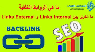 ما هي الروابط الخلفية ( Backlinks ) و ما الفرق بين Internal Links و External Links و دورها في تصدر نتائج البحث
