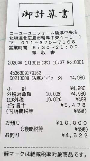 コーユーユニフォーム 輪厚中央店 2020/1/30 のレシート