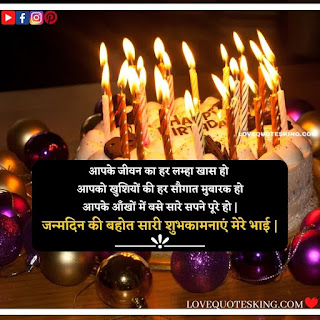 Bday Wishes For Brother In Hindi
