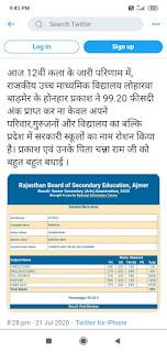RBSE 12th Arts Result 2020, आरबीएसई राजस्थान बोर्ड 12वीं आर्ट्स रिजल्ट