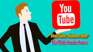 YouTube Subscriber Ko Hide Kaise kare