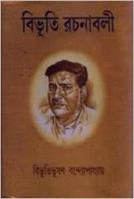 Bibhutibhushan Bandyopadhyay Rachanabali Part 1 Bengali PDF