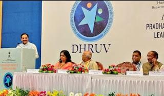 "Pradhan Mantri Innovative Learning Programme ""DHRUV"" Launched    New Delhi: Pradhan Mantri Innovative Learning Programme- 'DHRUV', a 14 day learning programme, has been launched from Indian Space Research Organisation (ISRO) Headquarters at Bengaluru today. Union Human Resource Development (HRD) Minister Ramesh Pokhriyal 'Nishank' has launched the programme in the presence of Dr K Sivan, Chairman, ISRO; Wing Cdr. Rakesh Sharma, AC (Retd.) the first Indian to enter the space; Rina Ray, Secretary, Department of School Education & Literacy and Professor K Vijay Raghavan, Principal Scientific Advisor to Government of India.  60 students, 30 each from Science and Performing Arts discipline, have been selected for this ambitious programme in the first batch. The programme begins with a tour at ISRO followed by a stay in Delhi, where the selected students will be mentored by renowned experts. The programme will conclude on October 23.  Pradhan Mantri Innovative Learning Programme is being started to identify and encourage talented children to enrich their skills and knowledge,"" said the HRD Minister before the launch event. ""The programme is called DHRUV (after the Pole Star) and every student to be called 'DHRUV TARA'. The students will thus both shine through their achievements and light a path for others to follow,"" he said.    ""In centres of excellence across the country, gifted children will be mentored and nurtured by renowned experts in different areas, so that they can reach their full potential. It is expected that many of the students selected will reach the highest levels in their chosen fields and bring laurels to their community, State and Nation,"" he added.    #ప్రధాన్_మంత్రి_ఇన్నోవేటివ్_లెర్నింగ్_ప్రోగ్రాం: DHRUV    ప్రధాన్ మంత్రి ఇన్నోవేటివ్ లెర్నింగ్ ప్రోగ్రాం- 'డిహెచ్ఆర్యువి' బెంగళూరులోని ఇండియన్ స్పేస్ రీసెర్చ్ ఆర్గనైజేషన్ (ఇస్రో) ప్రధాన కార్యాలయం నుండి ప్రారంభించబడుతుంది.    ఇటీవల, కేంద్ర మానవ వనరుల అభివృద్ధి మంత్రి 'DHRUV' పేరుతో ప్రధాన్ మంత్రి ఇన్నోవే"